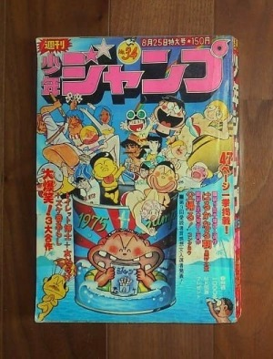 週刊少年ジャンプ34号(1975年8月25日号)ほか
