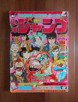 週刊少年ジャンプ3・4号(1976年1月19/26日合併号)