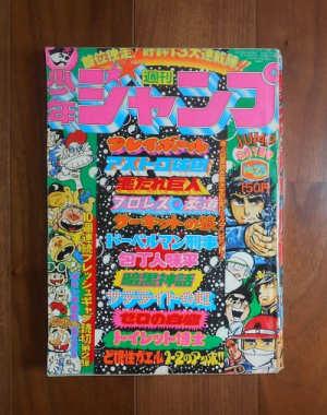 週刊少年ジャンプ23号(1976年6月7日号)