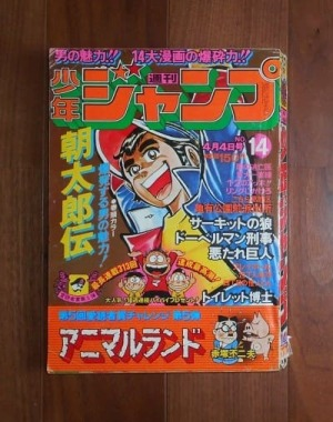 週刊少年ジャンプ14号(1977年4月4日号)ほか