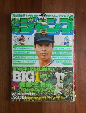 週刊少年ジャンプ33号(1977年8月15日号)