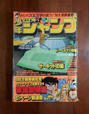 週刊少年ジャンプ2号(1978年1月9日号)