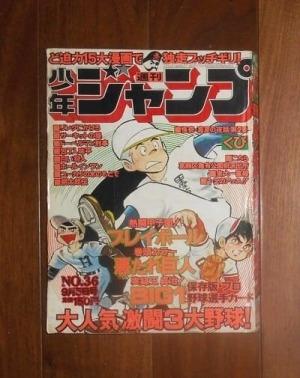 週刊少年ジャンプ36号(1977年9月5日号)ほか