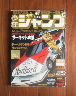 週刊少年ジャンプ52号(1977年12月26日号)ほか