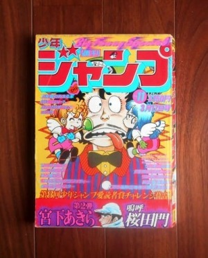週刊少年ジャンプ11号(1980年3月17日号)