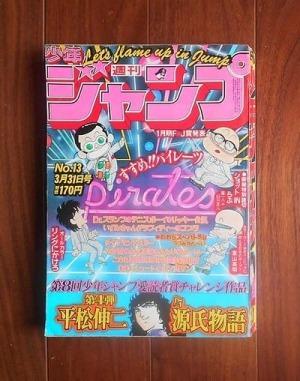 週刊少年ジャンプ13号(1980年3月31日号)