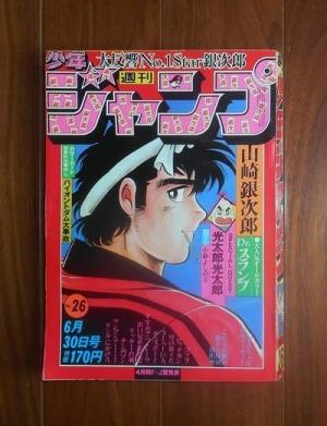 週刊少年ジャンプ26号(1980年6月30日号)ほか