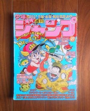 週刊少年ジャンプ27号(1980年7月7日号)