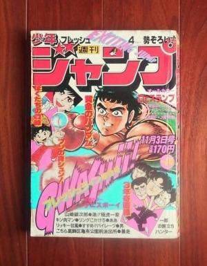 週刊少年ジャンプ44号(1980年11月3日号)ほか