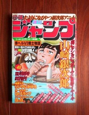 週刊少年ジャンプ48号(1980年12月1日号)