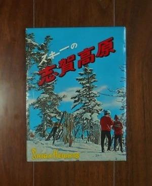 スキーの志賀高原(絵はがき)