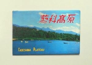 蓼科高原 ; TADESHINA PLATEAU(絵はがき)