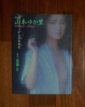 山本ゆか里写真集(1982)-カルバドスの日ほか