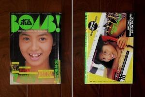 BOMB!(ボム!)1986年7月号 ; 芳本美代子特集号ほか