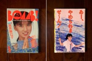 BOMB!(ボム!)1986年8月号 ; 高井麻巳子特集号