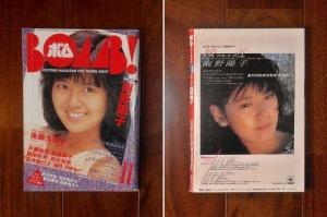 BOMB!(ボム!)1986年10月号 ; 南野陽子特集号ほか