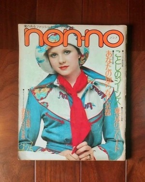 non-no(ノンノ)No.65
