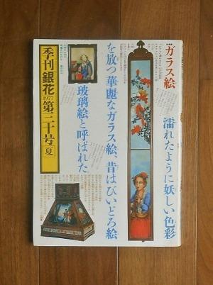 季刊「銀花」夏(1977)第30号 ; ガラス絵ほか