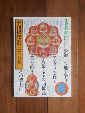 季刊「銀花」秋(1977)第31号