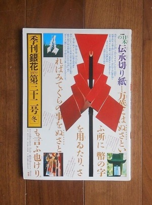 季刊「銀花」冬(1977)第32号
