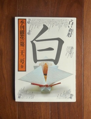 季刊「銀花」春(1978)第33号 ; 白い折形ほか