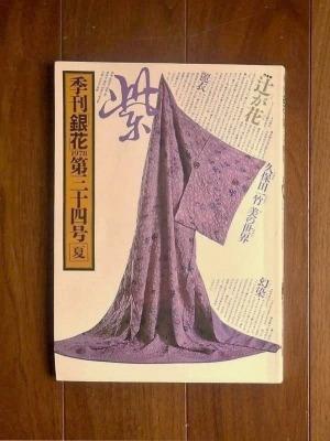 季刊「銀花」夏(1978)第34号