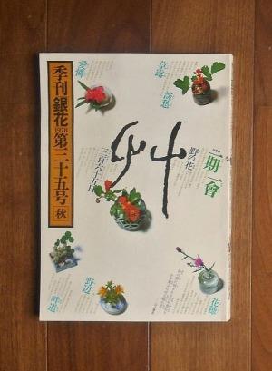 季刊「銀花」秋(1978)第35号