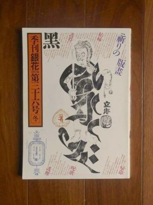 季刊「銀花」冬(1978)第36号