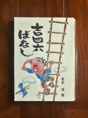 吉四六ばなし(1980年再版)/宮本清著/大分合同新聞社