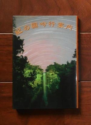 紀の国吟行案内(2003) ; 吟行案内シリーズ25
