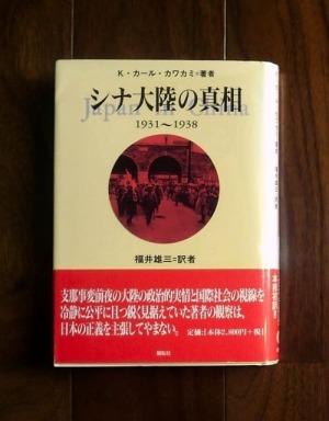 シナ大陸の真相 : 1931〜1938/K.カール・カワカミ著ほか
