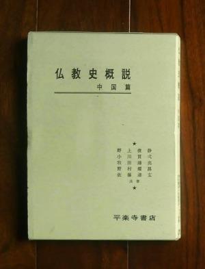 仏教史概説 中国篇(2002年第22刷)