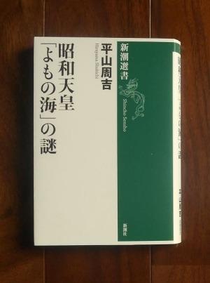 昭和天皇「よもの海」の謎(2014.4) ; 新潮選書