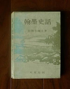 翰墨史話(1978)/岩橋小弥太著/木耳社ほか