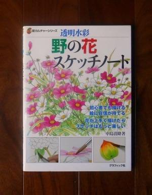 野の花スケッチノート(2005年初版第4刷) : 新カルチャーシリーズ 透明水彩