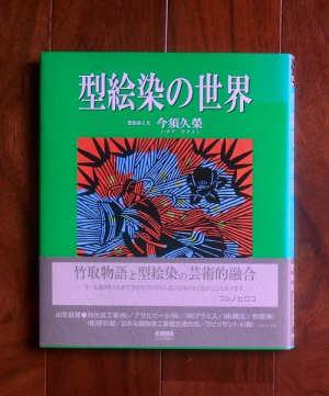 型絵染の世界(1998.10)