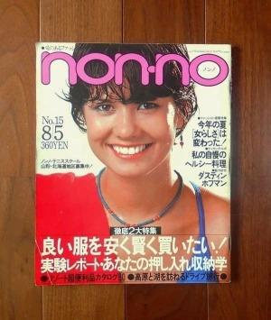 non-no(ノンノ)No.15 ; 1980年8月5日号(通巻No.211)ほか