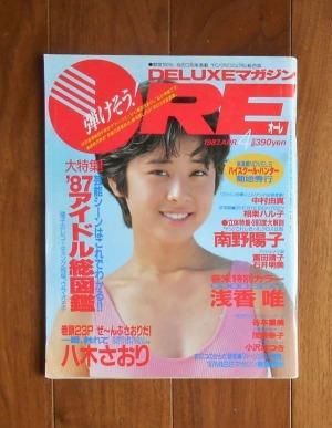 DELUXEマガジンORE(オーレ) ; 1987年4月号