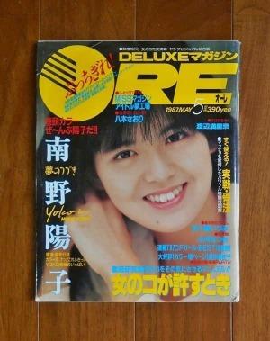 DELUXEマガジンORE(オーレ) ; 1987年5月号