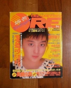 DELUXEマガジンORE(オーレ) ; 1987年10月号