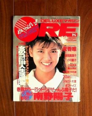 DELUXEマガジンORE(オーレ) ; 1987年12月号