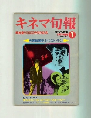 キネマ旬報 1989年1月下旬号 No.1001 ; 戦後復刊1000号記念