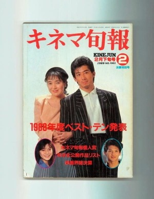 キネマ旬報 1989年2月下旬決算特別号 No.1003