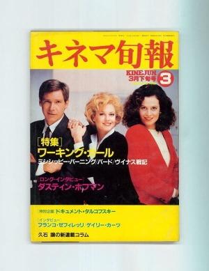 キネマ旬報 1989年3月下旬号 No.1005