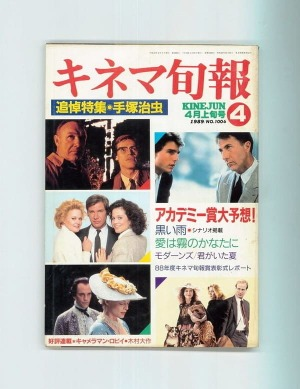 キネマ旬報 1989年4月上旬号 No.1006ほか