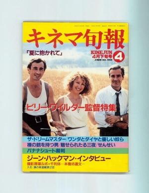 キネマ旬報 1989年4月下旬号 No.1008