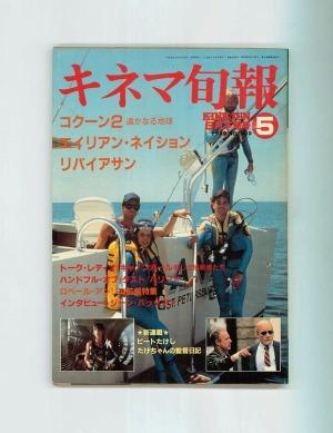 キネマ旬報 1989年5月下旬号 No.1010