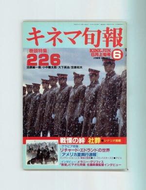 キネマ旬報 1989年6月上旬号 No.1011ほか