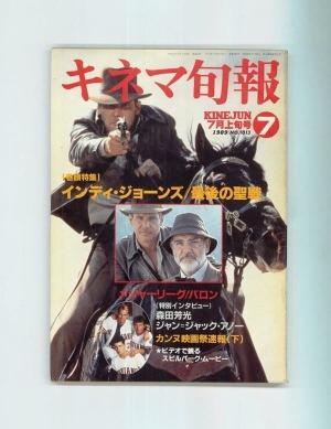 キネマ旬報 1989年7月上旬号 No.1013