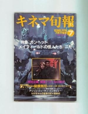 キネマ旬報 1989年7月下旬号 No.1014